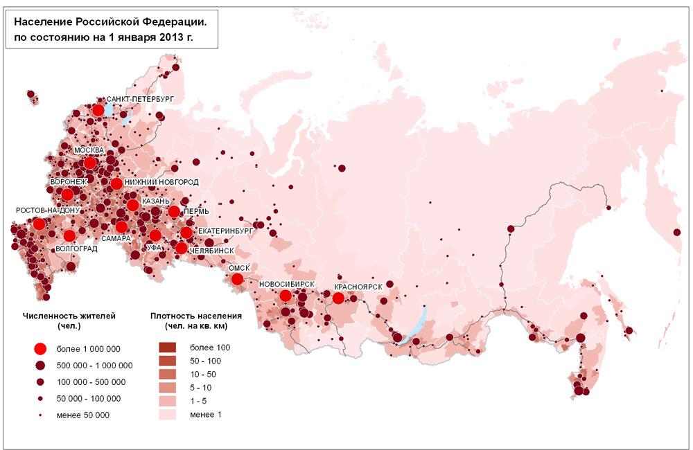 Численность населения регионов россии на 2015 год таблица