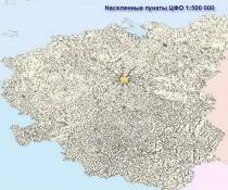 Рис. 2.2 Населенные пункты на картах разных масштабов